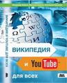 Сайты Википедия и YouTube- наследницы энциклопедий XVIII века