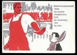 Моральный кодекс строителя коммунизма.