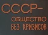 Вспоминаем советские годы