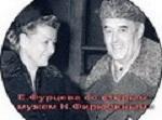 Екатерина Фурцева. ПОМНИМ!