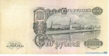 Деньги советских вождей